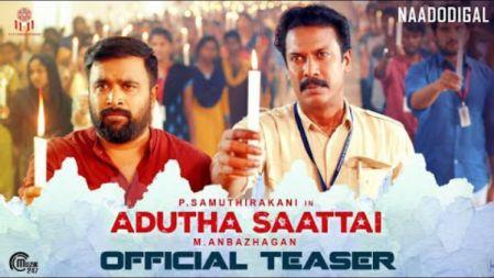 Adutha Saattai Movie Teaser | Samuthirakani, Sasikumar, Yuvan, Athulya | Justin Prabhakran