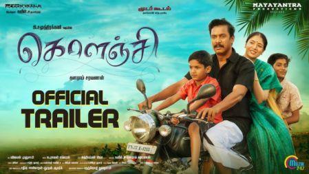 Kolanji Movie Trailer | Samuthirakani, Sanghavi, Rajaji, Naina Sarwar | Naveen M |