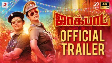 Jackpot Movie  Official Trailer |Tamil| Jyotika, Revathy | Suriya | Vishal Chandrashekhar