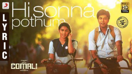 Hi Sonna Pothum Lyric  - Comali  | Jayam Ravi, Samyuktha Hegde| Hiphop Tamizha