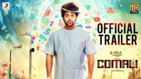 Comali Movie Official Trailer |Tamil | Jayam Ravi, Kajal Aggarwal | Hiphop Tamizha