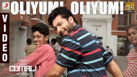 Oliyum Oliyum Song Video |Comali  |Jayam Ravi, Kajal Aggarwal | Hiphop Tamizha