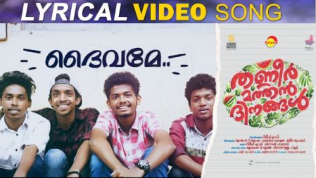 Thanneer Mathan Dinangal - Deivame Lyrical Video Song |Vidyadharan Master