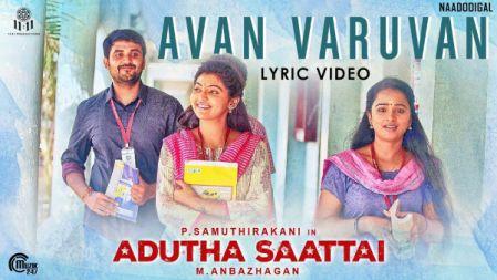 Avan Varuvaan Lyric Video Song | Adutha Saattai |Samuthirakani, Yuvan, Athulya |