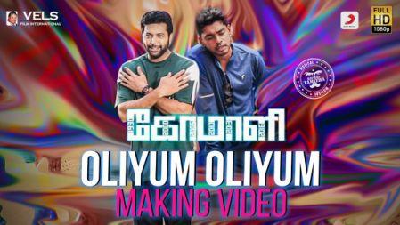 Oliyum Oliyum Song Making VIdeo -Comali |Sandy Master | Jayam Ravi, Kajal Aggarwal |