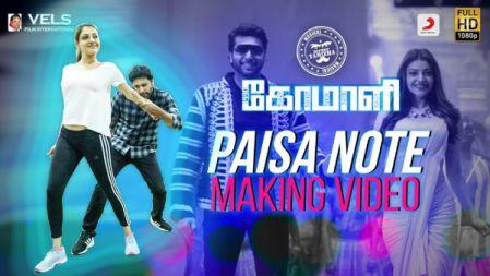Paisa Note  Song Making Video |Comali |Jayam Ravi, Kajal Aggarwal | Hiphop Tamizha