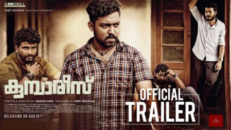 Kumbarees Movie Official Trailer | Sagar Hari | Joby George | Sibu Sukumaran |