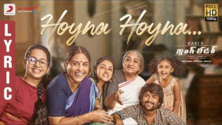 Hoyna Hoyna Telugu Lyric Song |Gangleader |Nani | Anirudh |