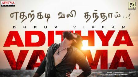 Adithya Varma - Edharkadi Lyrical Song|Dhruv Vikram,Banita Sandhu|