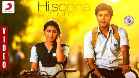 Hi Sonna Pothum Cover Video Song |Comali |Jayam Ravi, Samyuktha Hegde|