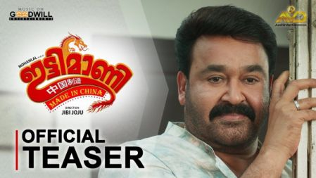 Ittymaani Made In China Movie Official Teaser | Mohanlal | Jibi Joju |