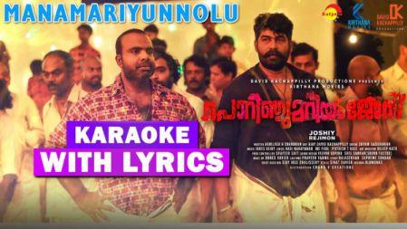 Porinju Mariyam Jose - Manamariyunnolu Karaoke |oshiy | Vijay Yesudas |