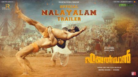 Pailwaan Movie Trailer | Malayalam | Kichcha Sudeepa | Suniel Shetty | Krishna
