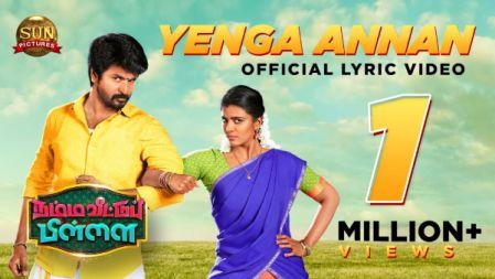 Namma Veettu Pillai |Yenga Annan Lyric Video Song| Sivakarthikeyan |