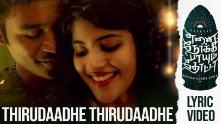 Thirudaadhe Thirudaadhe - Lyrical Video | Enai Noki Paayum Thota | Darbuka Siva | Gautham Menon