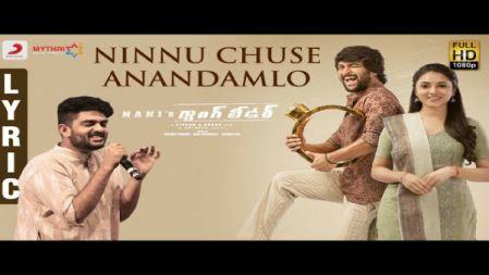 Gangleader - Ninnu Chuse Anandamlo Telugu Lyric Video| Nani | Anirudh | Vikram K Kumar