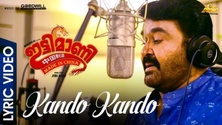 Ittymaani Made In China Movie | Kando Kando Lyric Video | Mohanlal | Deepak Dev | Vaikom Vijayalakshmi