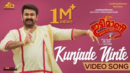 Ittymaani Made In China Movie | Kunjade Ninte Manassil Video Song | 4Musics | Mohanlal | Shankar Mahadevan
