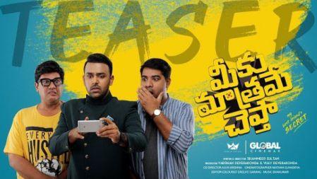 Meeku Mathrame Cheptha Teaser   Tharun Bhascker Dhaassyam   Vijay Deverakonda  