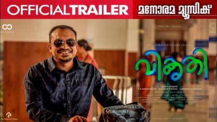 Vikrithi Movie - Official Trailer |Suraj Venjarammoodu |Soubin Shahir |Emcy Joseph |Cut 2 Create Pictures