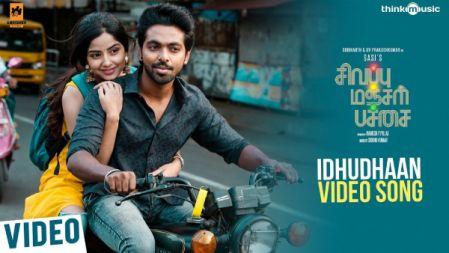 Sivappu Manjal Pachai Movie | Idhudhaan Video Song | G.V.Prakash Kumar, Kashmira | Sasi | Siddhu Kumar