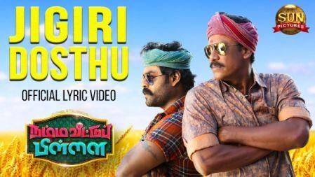 Namma Veettu Pillai - Jigiri Dosthu Lyric Video Song | Sivakarthikeyan |Samuthirakani