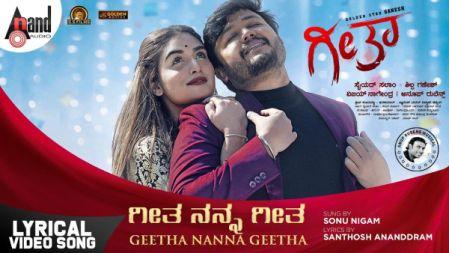 Geetha Movie | Geetha Nanna Geetha | Lyrical | Ganesh | Sonu Nigam | Vijaynaagendra | Syed Salam & Shilpa Ganesh
