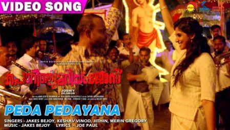 Porinju Mariyam Jose - Peda Pedayana Official Video Song |