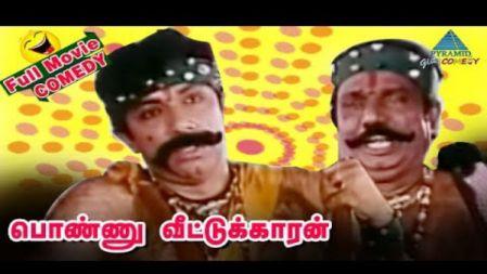 Goundamani Sathyaraj Comedy Collection   Vol 2   Ponnu Veetukkaran Comedy Scenes   Vichithra