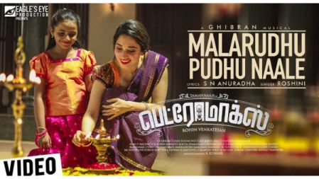 Malarudhu Pudhu Naale Video Song - Petromax |Tamannaah | Ghibran |