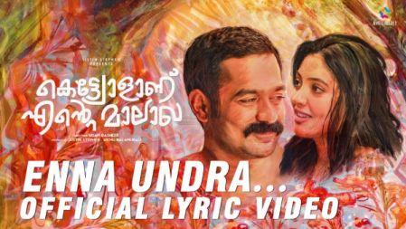 Kettiyolaanu Ente Malakha - Enna Undra Lyric Video  Asif Ali