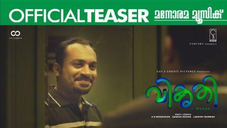 Vikruthi Movie Teaser 6  Suraj Venjarammoodu  Soubin Shahir  Emcy Joseph  