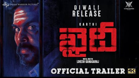 Khaidi Movie  Official Trailer |Telugu | Karthi | Lokesh Kanagaraj | Sam CS