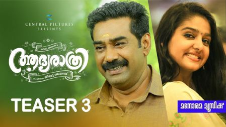 Aadya Rathri Movie Teaser 03 | Jibu Jacob | Biju Menon | Aju Varghese