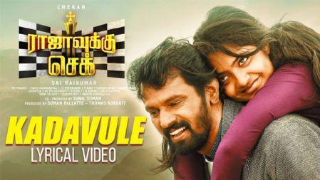 Rajavukku Check - Kadavule Lyrical Video Song  Cheran   Sai Rajkumar  