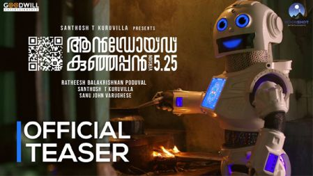 Android Kunjappan Version 5.25 | Launching Teaser | Soubin Shahir
