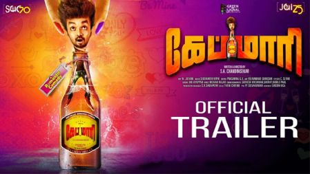 Capmaari Movie Trailer | Jai, Athulya Ravi, Vaibhavi Shandilya | S A Chandrasekharan