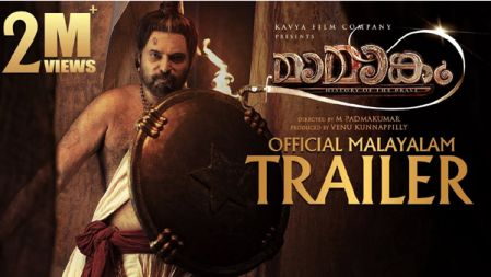 Mamangam Movie Trailer | Mammootty | M Padmakumar | Venu Kunnappilly