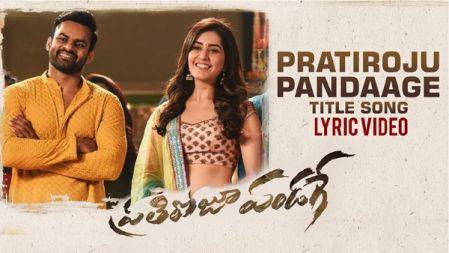 Prati Roju Pandaage - Title Song Lyrical Video | Sai Dharam Tej | Maruthi |