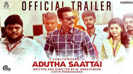 Adutha Saattai Movie Official Trailer | Samuthirakani, Yuvan, Athulya | Justin Prabhakran