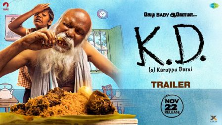 KD Movie Official Trailer | Releasing on 22nd November | Madhumita