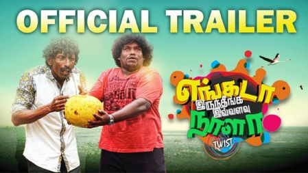Engada Iruthinga Ivvalavu Naala Movie Trailer | Akhil, YogiBabu Motta Rajendran