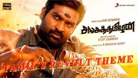 Tamil Revolt Theme - Sangathamizhan |Vijay Sethupathi | Vijay Chandar