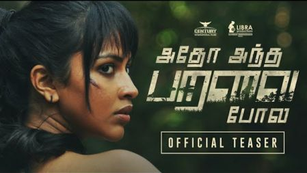 Adho Andha Paravai Pola Movie Teaser |  Tamil | Amala Paul