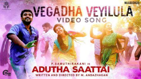 Vegadha Veyilula Video Song | Adutha Saattai |Samuthirakani, Yuvan, Athulya