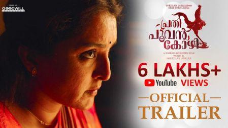 Prathi Poovankozhi Movie Trailer | Manju Warrier | Rosshan Andrrews