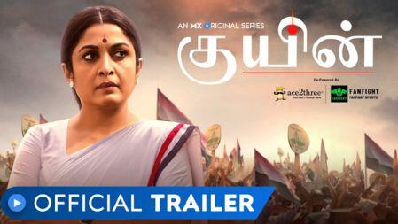 QUEEN Movie  Official  Trailer | Tamil | Ramya Krishnan | Gautham Vasudev Menon