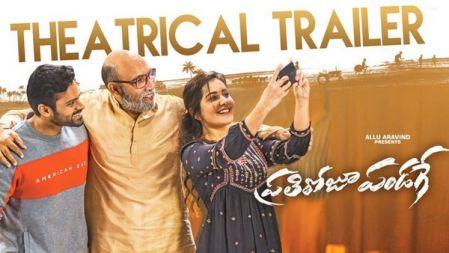 Prati Roju Pandaage Movie Trailer | Sai Tej, Raashi Khanna, Thaman, Maruthi |