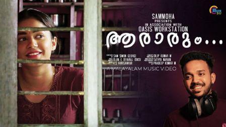 Aararum Malayalam Music Video| KS Harisankar | Paayal Radhakrishna| Sam Simon George