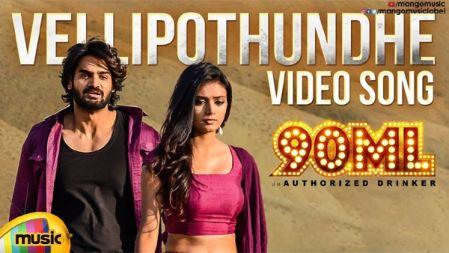 Vellipothundhe Full Video Song  | Karthikeya 90ML | Karthikeya | Anup Rubens